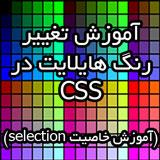 آموزش خاصیت تگ Selection در CSS
