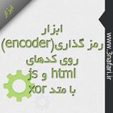 ابزار رمزگذاری روی کدهای html و js - روش اول(xor)