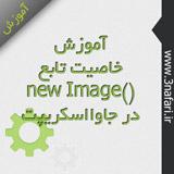 آموزش خاصیت تابع new Image در جاوااسکریپت