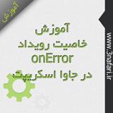 آموزش خاصیت رویداد onerror در html و java script