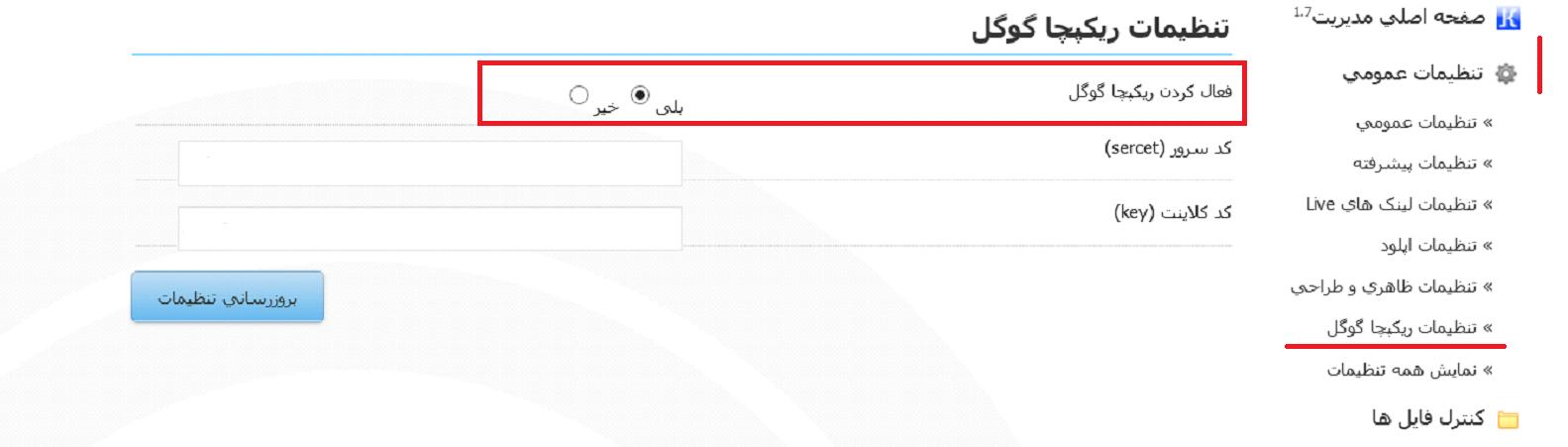تنظیمات ریکپچا گوگل