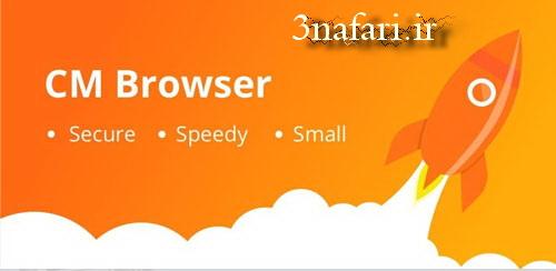 CM Browser – Fast & Secure مرورگر فوق سریع - آندروید