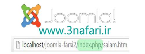 کوتاه کردن آدرس جوملا + آموزش تصویری