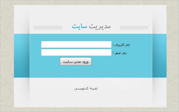 صفحه ورود به پنل مدیریتی رزبلاگ - نسخه 1