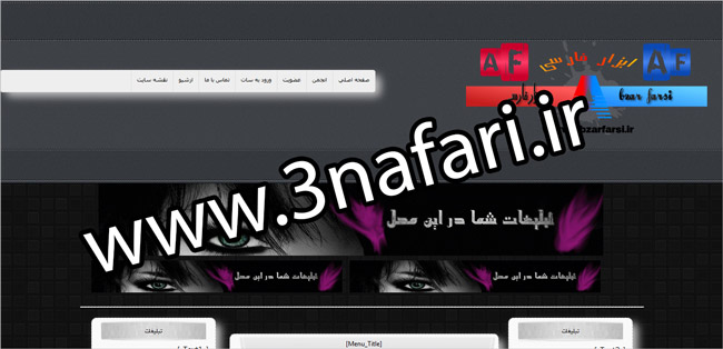 قالب اختصاصی ابزار فارسی برای رزبلاگ